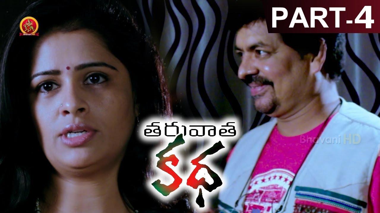 Download Tharuvata Katha Full Movie Part 4 || Sonia Agarwal, Archana, Satya krishnan