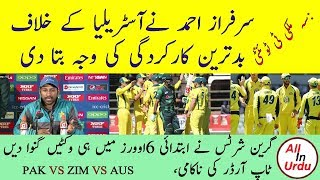 Why pakistan loss match against Australia sarfraz told