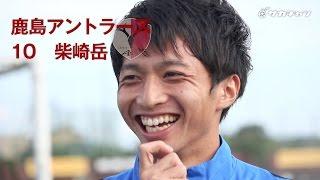 「柴崎岳x西大伍」特別インタビュー@鹿島アントラーズ 柴崎岳 検索動画 26