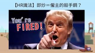 【HR識法】 即炒=僱主的殺手鐧?