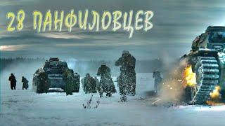28 панфиловцев. Эпизоды уничтожения танков.