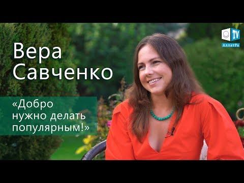 Вера Савченко: «Добро