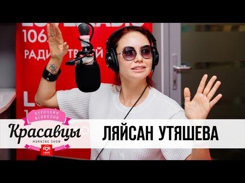 Ляйсан Утяшева в гостях у Красавцев Love Radio