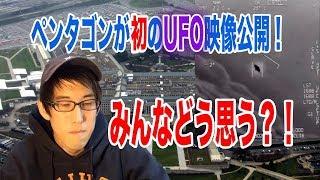 米国防総省が初のUFO映像公開!みんなどう思う?! thumbnail