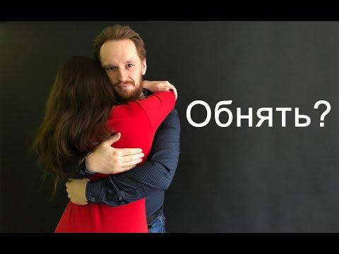 Как обнимать подругу