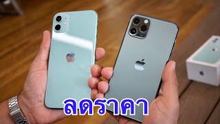 รีวิวจัดเต็ม Iphone 11 Pro vs iPhone 11 | ลดราคาให้อีกแล้ว ลดเยอะส่งท้ายปี ราคานี้บอกเลยว่าห้ามพลาด