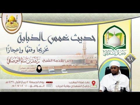 (68) حديث غمس الذبابة ش. راشد البوصافي