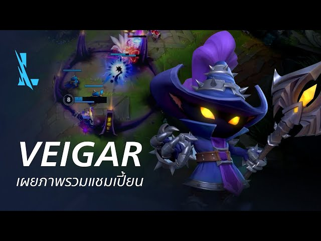 ภาพรวมแชมเปี้ยน Veigar   เกมเพลย์ - League of Legends: Wild Rift
