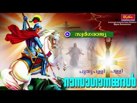 സ്വർഗ്ഗരാജ്യ.. (Swargarajiy) - Christian Devotional Songs Malayalam | Puthuppally S ongs [HD]