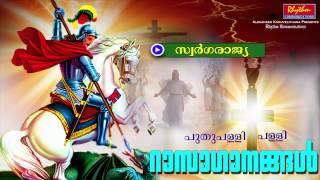സ്വർഗ്ഗരാജ്യ.. Swargarajiy | Puthuppally Pally Rasa Gaanam | Christian Devotional Songs Malayalam
