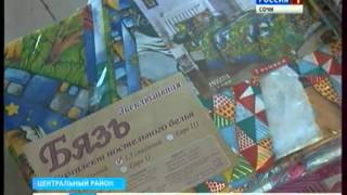 Текстиль из Иваново презентовали в Сочи(http://vesti-sochi.tv., 2015-05-26T17:12:52.000Z)