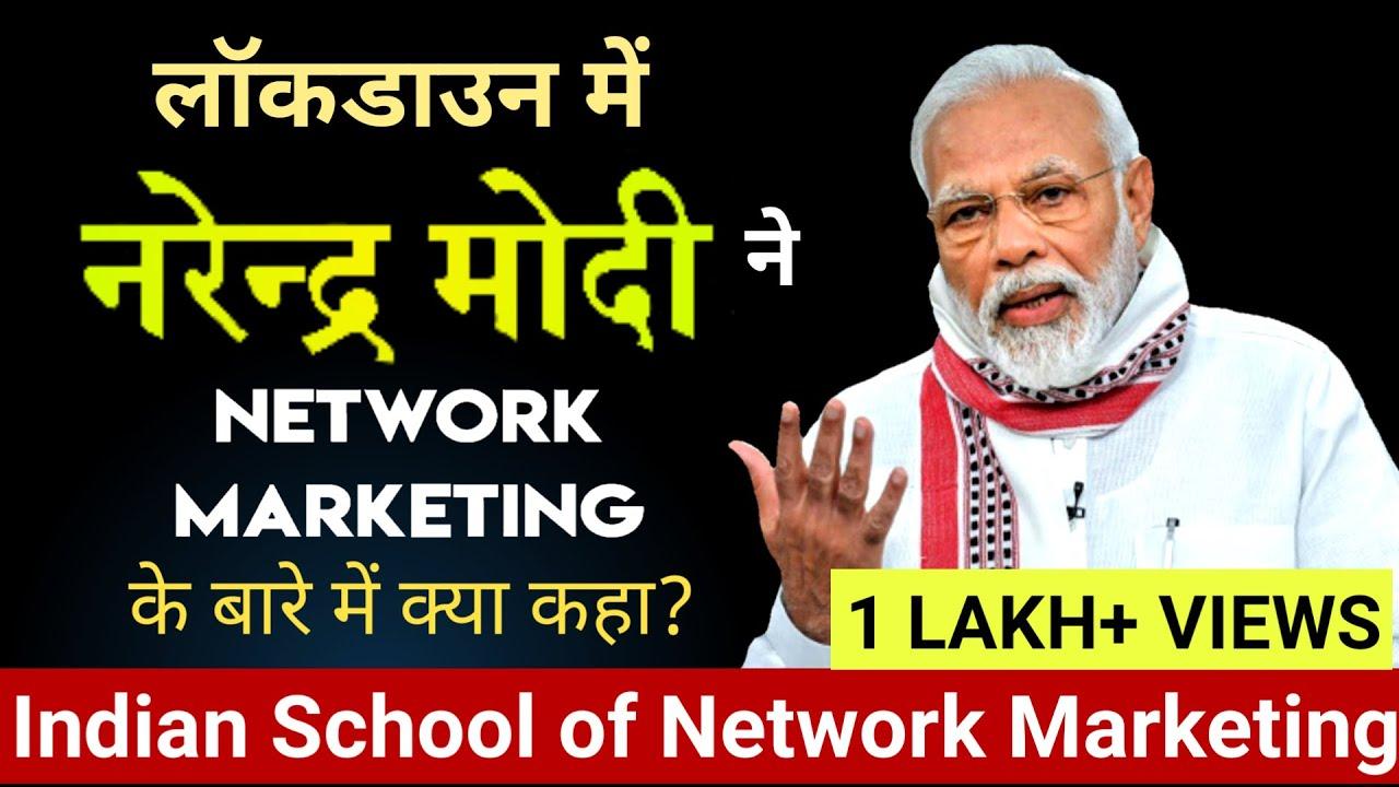 श्री नरेंद्र मोदी जी ने Network Marketing के बारे में क्या कहा? | ISNM OFFICIAL