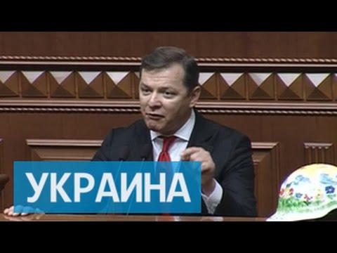 Ляшко: Порошенко - главный преступник и коррупционер Украины