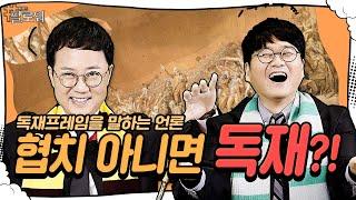 [해시태그 팔로워] 21대 국회 반쪽 원구성? '협치'…