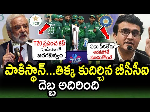 BCCI Strong Counter To PCB On T20 World Cup 2021 Visa Issue T20 World Cup 2021 Updates Filmy Poster