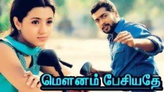 Mounam Pesiyadhe Surya Trisha | Famous Dialogue Thani Maram | Mass Movie Hit | Full Comedy | TikTok