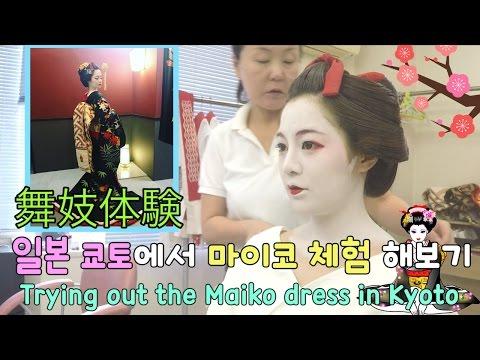 에리나[일본 쿄토에서 마이코 체험 해보기] Trying out the Maiko dress in KYOTO京都で舞妓体験をやってみた。