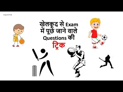 Gk Tricks Hindi ||Sports|| SSC/MPPSC/UPSC/Railway Exam