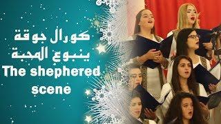 كورال جوقة ينبوع المحبة - The shephered scene