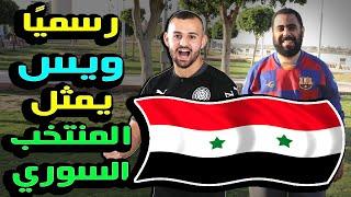رسميًا عبد الرحمن ويس يوافق على تمثيل منتخب سوريا و نزار محروس يرد بأنه سعيد بتمثيله للمنتخب السوري