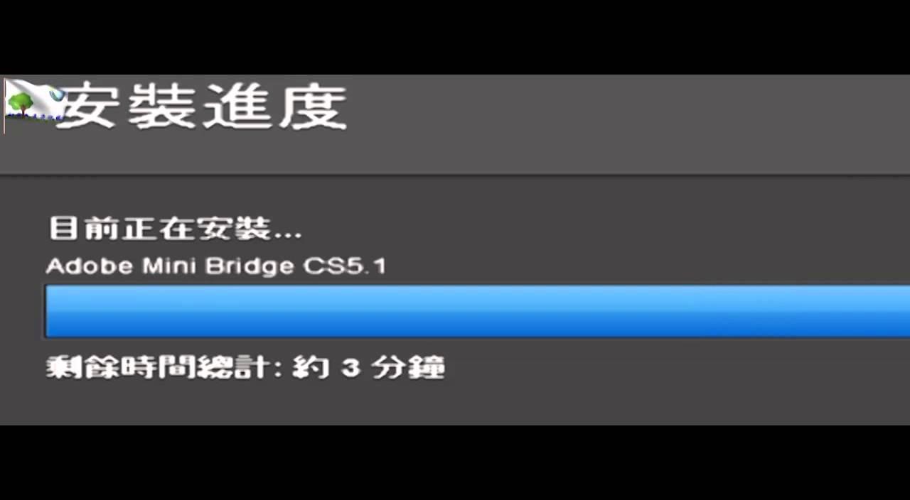 Adobe Premiere Pro CS5 5之01安裝與繁體中文 - YouTube