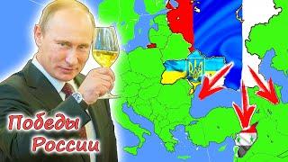 3 ВАЖНЫЕ ПОБЕДЫ РОССИИ ⭐ Империя встаёт с колен ? Русская армия и миротворцы