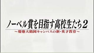 特別番組「ノーベル賞を目指す高校生たち2~慶應大鶴岡キャンパスの新・英才教育~」