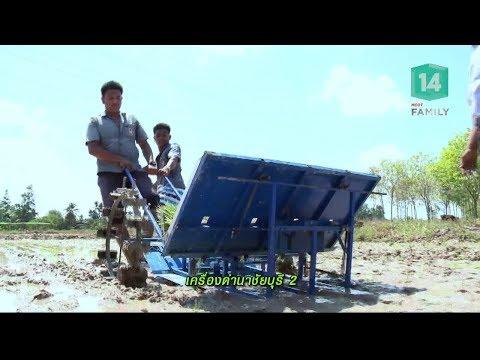 เครื่องดำนาชัยบุรี 2 - วันที่ 19 May 2018