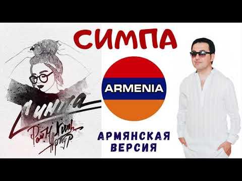 "Марат Пашаян - ""Симпа"" (Армянская версия) // RaiM & Artur & Adil"