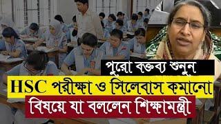 HSC পরীক্ষা ও সিলেবাস কমানো প্রসঙ্গে যা বললেন শিক্ষামন্ত্রী | পুরো বক্তব্য | Dipu Moni Speech