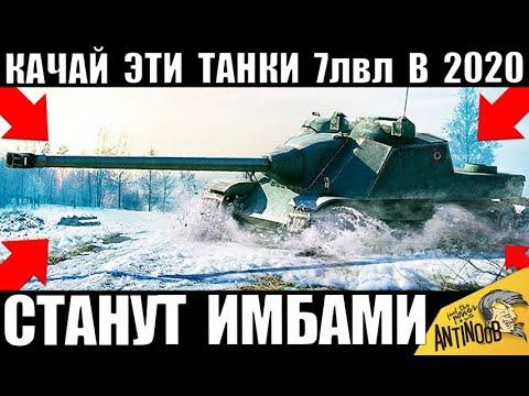 СРОЧНО КАЧАЙ ЭТИ ТАНКИ В 2020! НОВЫЕ ИМБЫ 7лвл в World of Tanks!