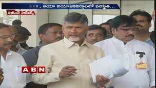 Chandrababu Naidu Meeting With Party Leaders Over AP Elections 2019 Results | ABN Telugu
