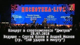 ДИСКОТЕКА LIVE Фрагменты выступления гр 140 ударов в минуту Ведущие Сергей Конев и Андрей Иванов