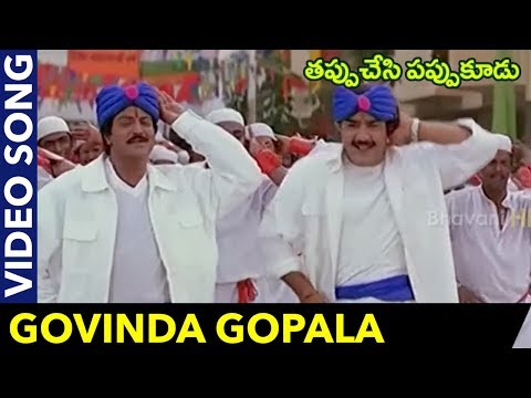 Tappuchesi Pappu Koodu Movie Songs || Govinda Gopala Video Song || Mohan Babu, Srikanth, Gracy Singh