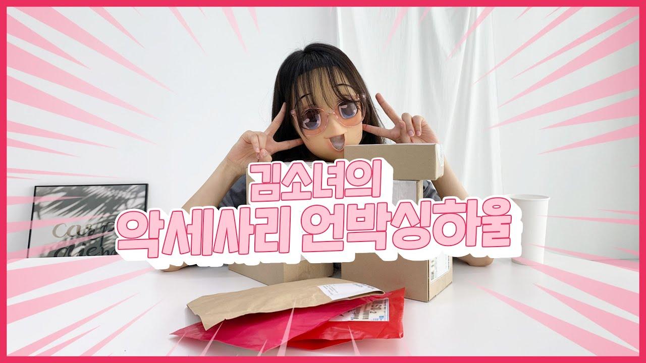 [MD's PICK] 에이블리 MD가 추천하는 여름 악세 하울🙋(feat.10종)