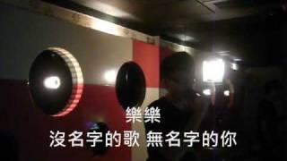 黎明 - 沒名字的歌 無名字的你 Cover By 網絡歌手樂樂