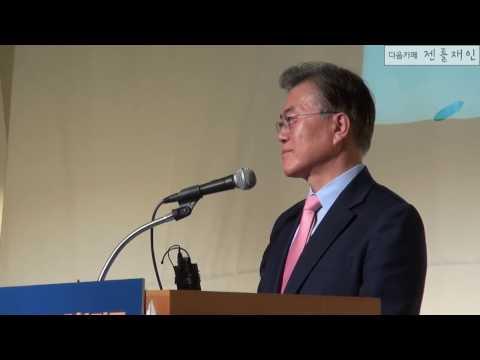 [문재인/젠틀재인] 연설중 성소수자분들의 돌발항의에 대처하는 문재인대표.