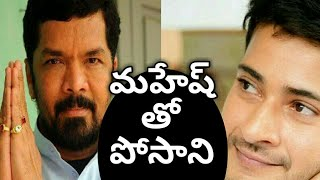 Posani krishna murali leading role in maheshbabu bharat ane nenu movie