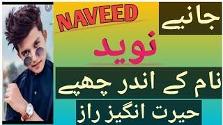 Naveed name meaning in urdu   naveed naam ka matlab kya hai   Baby names   Boys names