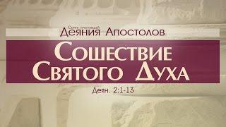 """Проповедь: """"Деяния Апостолов: 6. Сошествие Святого Духа"""" (Алексей Коломийцев)"""