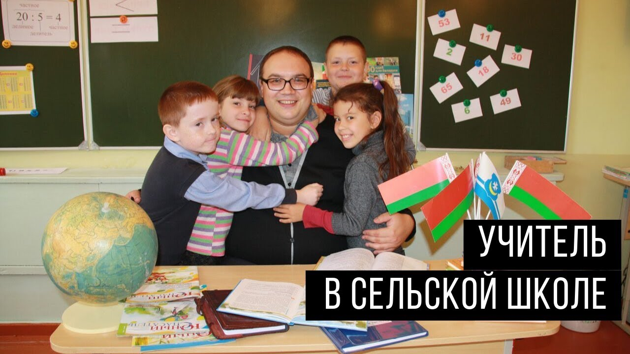 Учитель в сельской школе - YouTube