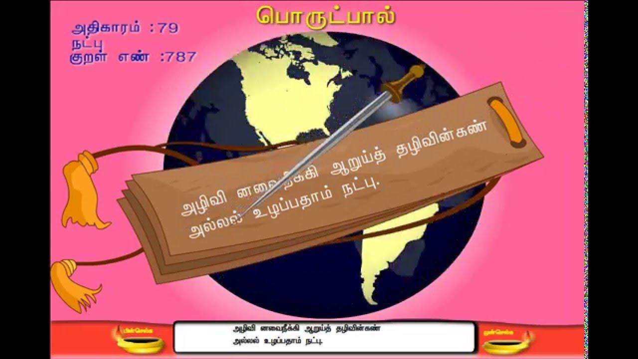Image result for அல்லல் உழப்பதாம் நட்பு