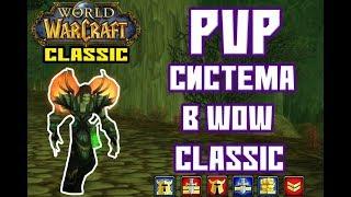 PvP система в WoW Classic