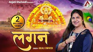 #Anjali_Dwivedi- #LAGAN (Official Music Video )| #superhit#New_Shyam_Bhajan | 700k+ Views