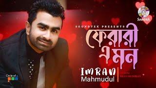 Imran - Ferari Mon | Best of Imran Album | Bangla Video Song