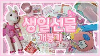 생일선물 개봉기  / 초등학생 중학생 생일파티 선물추천…