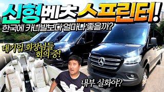 """""""그"""" 회장님의 셔틀버스? 얼마나 달라졌니? 13년만의 변화 신형 벤츠 스프린터 최초공개!"""