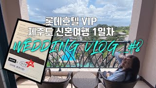 [Wedding Vlog_#8] 롯데시티호텔김포 조식ㅣ…