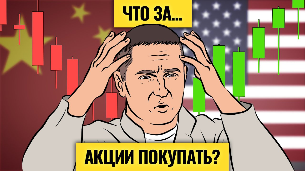Америка в космосе, Китай в пропасти / Во что инвестировать, когда страшно