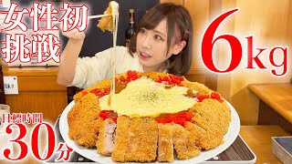 【Big eater EbiMayo】Challenge will draw silk ~ super thick cheese curry pork chops 6kg!